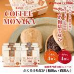 【澤井珈琲】コーヒー専門店の和スイーツ ふくろうもなか 8個入りセット ※冷凍便不可