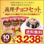 バレンタイン ドリップコーヒー チョコレート ドリップバッグ プレゼント 配り用 送料無料 義理チョコ 10セット まとめ買い用 ラッピング付き  グルメ