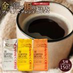 コーヒー コーヒー豆 1.5kg 珈琲 珈琲豆 お試し コーヒー粉 粉 金と銀と銅の珈琲 150杯 分 福袋 ソルブレンド ルナブレンド テルスブレンド