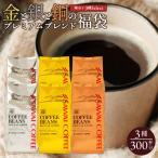 コーヒー コーヒー豆 3kg 珈琲 珈琲豆 コーヒー粉 粉 金と銀と銅の珈琲 3種 300杯 分 福袋 ソルブレンド ルナブレンド テルスブレンド