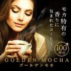 コーヒー 珈琲 福袋 コーヒー豆 珈琲豆 送料無料 コーヒー専門店の100杯分入 ゴールデンモカコーヒー福袋  グルメ