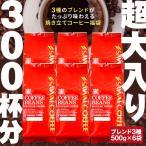 コーヒー 業務用 コーヒー豆 珈琲 珈琲豆 コーヒー粉 粉 豆 コーヒー専門店の300杯分超大入り ハウスブレンド オフィスブレンド ビジネスブレンド 福袋 グルメ