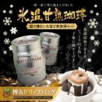 コーヒー ギフト 贈り物 ドリップコーヒー コーヒー 福袋 珈琲 送料無料 銀の 樽缶 と 氷温甘熟 珈琲 ドリップバッグ セット グルメ