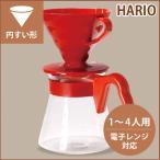 ドリッパー サーバー コーヒー 珈琲 ハリオ V60 コーヒーサーバーセット02 冷凍便同梱不可
