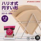フィルター コーヒー コーヒー豆 珈琲 ハリオ V60 用 ペーパーフィルター(みさらし)VCF-01-100M 1-2人用 100枚入  グルメ