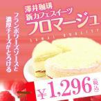 (澤井珈琲) コーヒー専門店の極上の手作りフロマージュケーキ