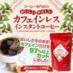 コーヒー インスタント カフェインレス 送料無料 インスタント コーヒー カフェインレス 80杯分(追跡ゆうメール/同梱不可/コンビニ決済不可) グルメ
