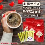 コーヒー カフェインレス  インスタント デカフェ ノンカフェイン 送料無料 200杯入り 福袋 グルメ