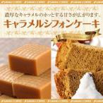 (澤井珈琲) 完全手作り キャラメルシフォンケーキ レギュラー