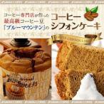 (澤井珈琲) 完全手作り ブルーマウンテンのコーヒーシフォンケーキ レギュラー