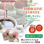 (澤井珈琲) 送料無料 トリゴネコーヒー カフェインレス 30袋入り
