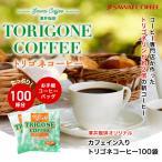 送料無料 トリゴネコーヒー カフェイン入り お得用100袋 グルメ