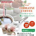(澤井珈琲) 送料無料 トリゴネコーヒー カフェインレス お得用100袋