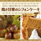 (澤井珈琲) 完全手作り 焼き甘栗のシフォンケーキ レギュラー