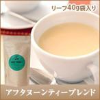 紅茶 アフタヌーンティーブレンド リーフティー40g 詰め替え用アルミ袋入