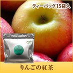 紅茶 爽やかで甘いりんご アップルの薫り オリジナルティーバッグ15袋入り グルメ