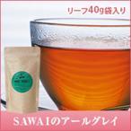 紅茶  本場イギリス風SAWAIのアールグレイ40g詰め替え用 リーフティー40g アルミ袋入 グルメ