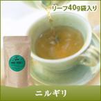 紅茶 ニルギリ リーフティー40g 詰め替え用アルミ袋入 グルメ