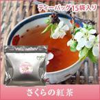 紅茶 春限定 桜の紅茶ティーバッグ