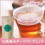 (澤井珈琲) 和の春の紅茶完熟梅のダージリンブレンド リーフティー30g詰め替え用アルミ袋入