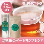 紅茶  和の春の紅茶完熟梅のダージリンブレンド  リーフティー30g 缶入り グルメ