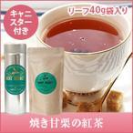 紅茶 香ばしい甘さ溢れる焼き甘栗の紅茶  リーフティー40g 缶入り グルメ
