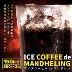 アイスコーヒー コーヒー 珈琲 送料無料 コーヒー専門店の アイスコーヒーdeマンデリン 150 杯 福袋 グルメ