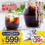 アイスコーヒー 水出しコーヒー コーヒー コールドブリュー アイスでポン 水出し珈琲パック 5袋入り グルメ