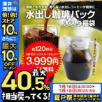 アイスコーヒー 水出しコーヒー コーヒー コールドブリュー 送料無料 専門店 極上 水出し珈琲 福袋 グルメ