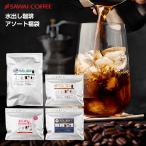 アイスコーヒー 水出しコーヒー コーヒー コールドブリュー 送料無料 コーヒー専門店 水出し珈琲 パック アソート 福袋 4種 各1袋 コーヒーパック グルメ