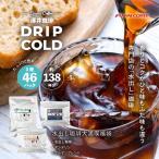 水出しコーヒー3種福袋(水出し珈琲2パック、水出しブルマン2パック、水出しマンデリン2パック)
