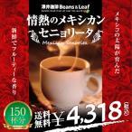 コーヒー 珈琲 コーヒー豆 送料無料 専門店 の 150杯 分入り 情熱の メキシカンセニョリータ 福袋 グルメ
