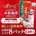 送料無料 どこでもカフェ ボトル用コーヒーバッグ お得用 8パック(64個入)(マイボトル)