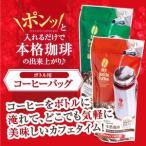 【新商品】マイボトル用コーヒー 1パック(8個入) 送料別