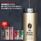 【新商品】どこでもカフェ マイボトルで本格珈琲 コーヒーセット 送料別(2セット以上で送料無料!)冷凍便不可