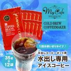 コーヒー 珈琲 送料無料 水出しコーヒーポット用 水出し専用アイスコーヒー 35g×12袋(追跡ゆうメール便)(同梱不可/コンビニ決済不可)  グルメ