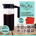 送料無料 コールドブリューコーヒー  専用アイスブレンド付き 水出し珈琲ポット1400ml福袋(水出しコーヒー)冷凍便不可 グルメ