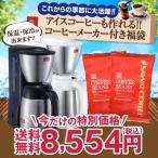 コーヒー メリタ Melitta 送料無料 アイスコーヒー も 作れる コーヒーメーカー 付き NOAR SKT54 ノア 冷凍便同梱不可 グルメ