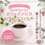 コーヒー 珈琲 コーヒー豆 カフェインレス ノンカフェイン カフェインレスブレンド 送料無料 100杯分 福袋 グルメ