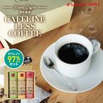 (澤井珈琲) 送料無料 カフェインレスコーヒーバッグ ギフトセット(ノンカフェイン/デカフェ)