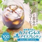 アイスコーヒー コーヒー 珈琲 コーヒー豆 カフェインレス ノンカフェイン カフェインレスアイスブレンド 送料無料 100杯分 福袋 グルメ