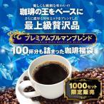 コーヒー 珈琲 福袋 コーヒー豆 珈琲豆 送料無料 最高級 プレミアムブルマンブレンド どっさり 100杯分 福袋 グルメ