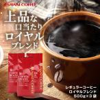 コーヒー 珈琲 コーヒー豆 珈琲豆  送料無料 コーヒー専門店の150杯分入りロイヤルブレンド福袋