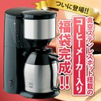 サーモ コーヒーメーカー コーヒー コーヒー豆 メリタ Melitta 送料無料 アロマサーモ 10カップ 入り グルメ