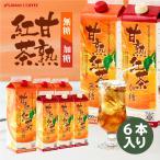 紅茶 送料無料 甘熟紅茶 アイスティー1000ml 6本セット グルメ
