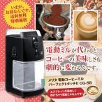 電動コーヒーミル コーヒー 珈琲 コーヒー豆 送料無料 メリタ 送料無料 パーフェクトタッチ2 CG-5B