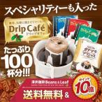(澤井珈琲) 送料無料 1分で出来るコーヒー専門店のドリップバッグ 100袋 お試し福袋