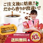 コーヒー 珈琲 コーヒー豆 珈琲豆 送料無料 ポイント10倍 2セットから おまけ 付 専門店 の 200杯 分入り超大入 福袋