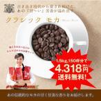 (澤井珈琲) 送料無料  コーヒー専門店の150杯分 超大入 クラシックモカ福袋