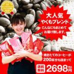 (澤井珈琲) 送料無料 一番人気のやくもブレンド200杯分入り 超大入りコーヒー福袋
